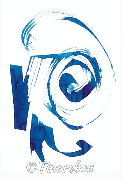 Calligraphie - Mouvement 8