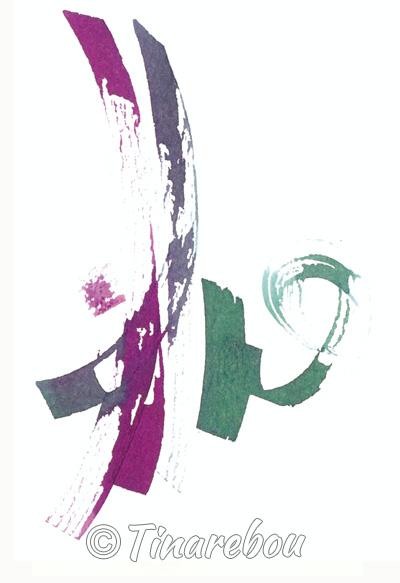 Calligraphie - Mouvement 19