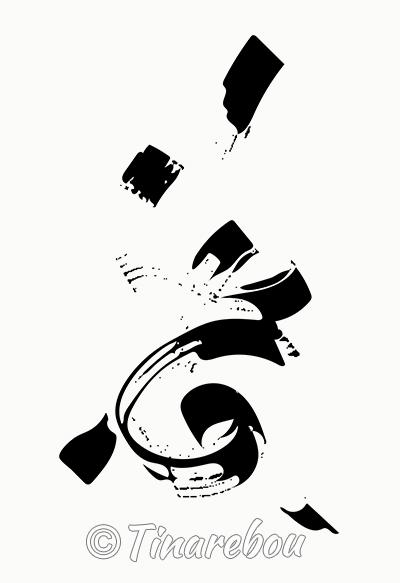 Calligraphie - Mouvement 17