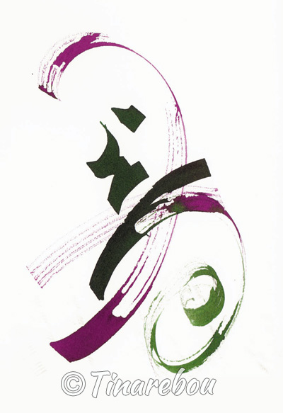Calligraphie - Mouvement 1