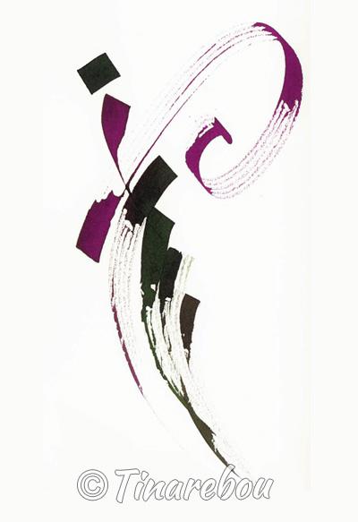 Calligraphie - Mouvement 16