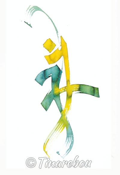 Calligraphie - Mouvement 6