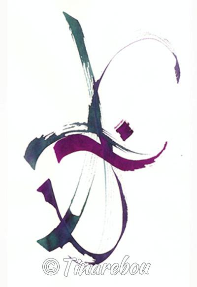 Calligraphie - Mouvement 7