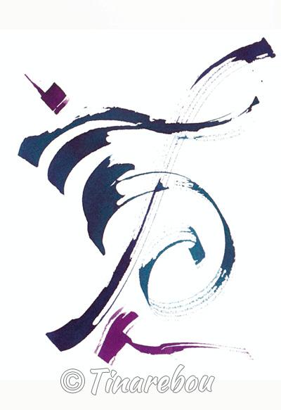 Calligraphie - Mouvement 12