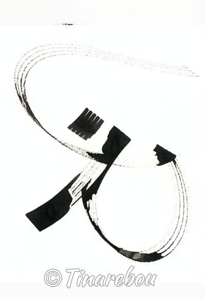 Calligraphie - Mouvement 15