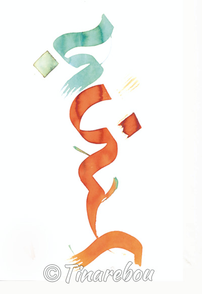 Calligraphie - Mouvement 3