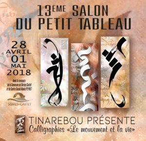 AVRIL-MAI 2018  13ème Salon du Petit Tableau SERRES-CASTET EXPOSITION COLLECTIVE